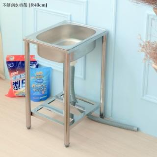 【kihome奇町美居】不鏽鋼水槽架 -長40cm/1.6尺(水槽 洗手台)