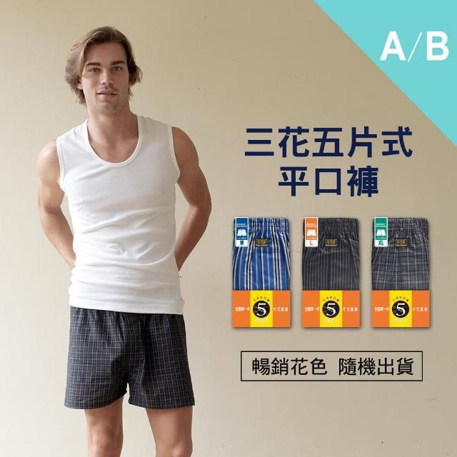 【Sun Flower三花】五片式/貼身式平口褲3件組(國家玉山獎-百萬熱銷男內褲 多款任選)