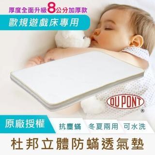 【i-Smart】杜邦立體防蹣透氣墊-遊戲床(8公分加厚款)