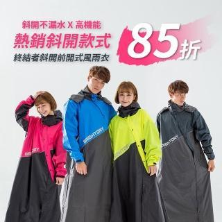 【OutPerform】終結者斜開前開式風雨衣(機車雨衣、戶外雨衣)