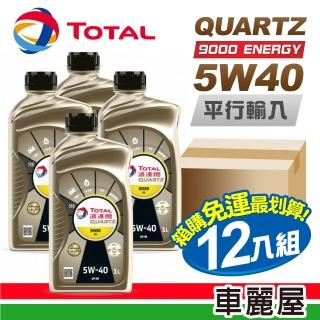 【TOTAL 道達爾】9000 ENERGY SN 5W40 1L 節能型機油【整箱18瓶】(車麗屋)