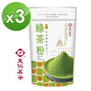 【天仁茗茶】天仁綠茶粉 225g*3