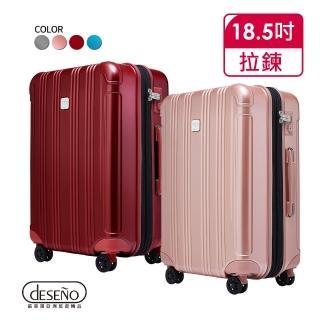 【Deseno】酷比旅箱III
