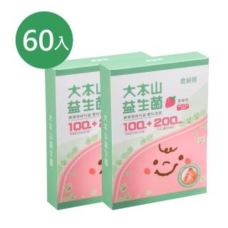 【農純鄉】大本山益生菌 30入*2盒(草莓mini版)