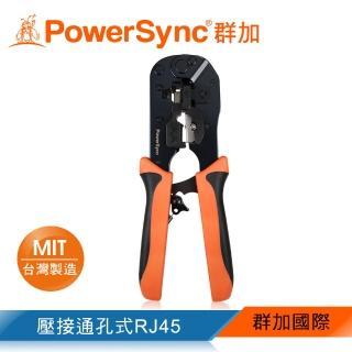 【PowerSync 群加】RJ45通孔水晶頭多功能網路壓接鉗(WDL-002)