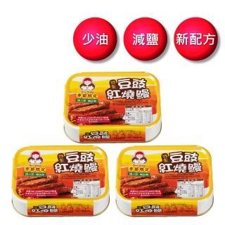 【好媽媽】無添加豆豉鰻(3入)