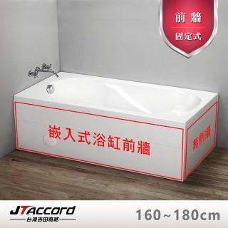 【JTAccord 台灣吉田】嵌入式浴缸加購固定前牆(160-180cm)