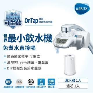 【德國BRITA】On Tap 濾菌龍頭式濾水器(內含1支濾芯)