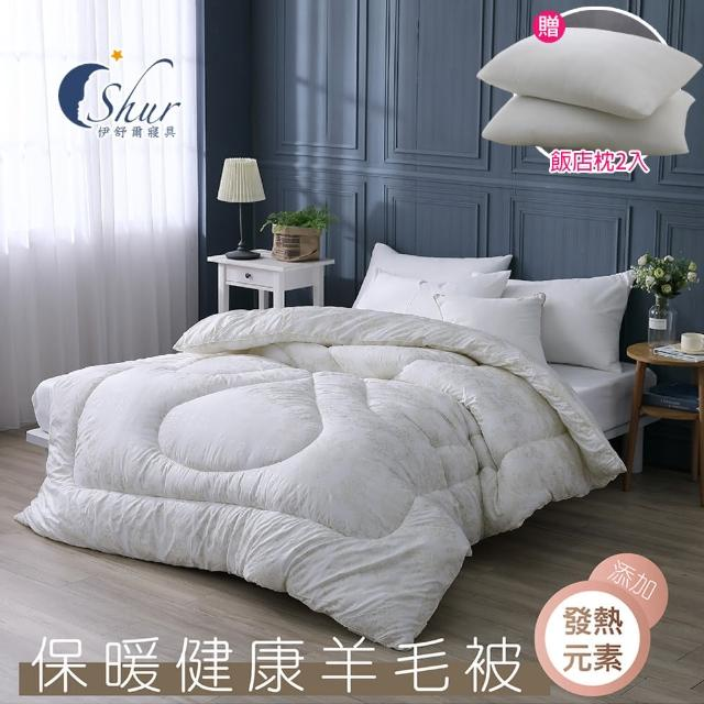 【ISHUR伊舒爾】獨家贈飯店枕2入