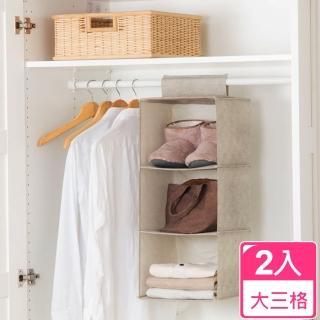 【I.SONA】森林風 淳大三格收納掛袋(2入)