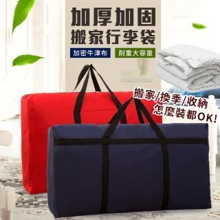 加固超大防水耐重搬家袋(4入組)