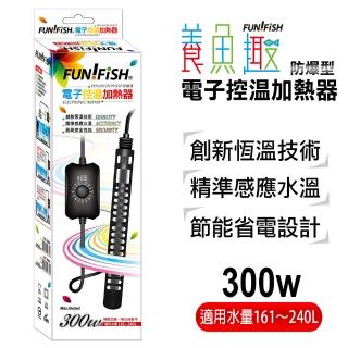 【FUN FISH 養魚趣】電子控溫加熱器-防爆型300W+護套(魚缸加溫 適用水量約161~240L)