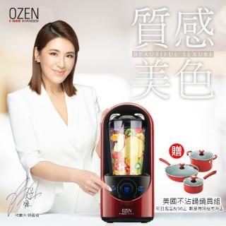 【OZEN】真空抗氧破壁調理機(尊爵紅 HAF-HB300RE)舊機捐款助家扶 年底好康大回饋