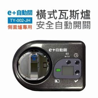 【e+自動關】橫式瓦斯爐安全自動開關(TY-002-JH)