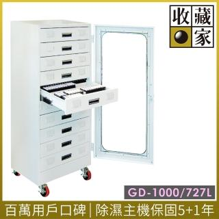 【收藏家】多功能抽屜式萬用型727公升防潮收納櫃(GD-1000)
