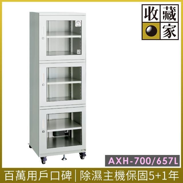 【收藏家】657公升電子防潮箱(AXH-700)/