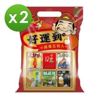 【華元】好運到休閒包X2袋組(5包入/袋 共10包/內容物隨機不挑款)