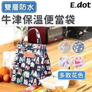 【E.dot】防潑水牛津布保溫保冷便當袋