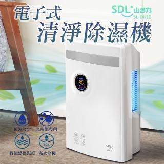 人氣激推★【SDL 山多力】電子式清淨除濕機省電/安靜(SL-DH10)