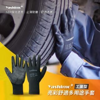 【Yashimo】工業NBR發泡手套(工業用/止滑/耐磨/防油/尺寸多/用途廣)