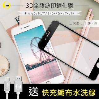 【o-one】APPLE iPhone7/8 Plus 3D全膠鋼化玻璃保護貼(贈快充織布水洗線)