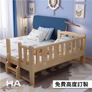 【HA Baby】松木實木拼接床 標準單人 長196寬98高40 三面有梯款(延伸床、床邊床、嬰兒床、兒童床   B s)