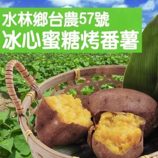 【極鮮配】水林鄉台農57號冰心蜜糖烤番薯(1kg/包-3包入)