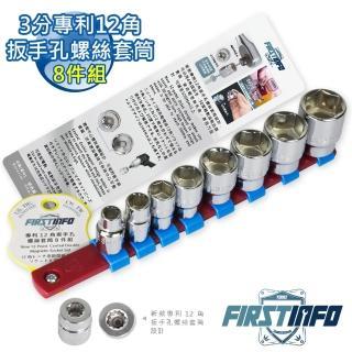 【良匠工具】良匠工具-3分專利12角扳手孔螺絲套筒8件組(扳手)