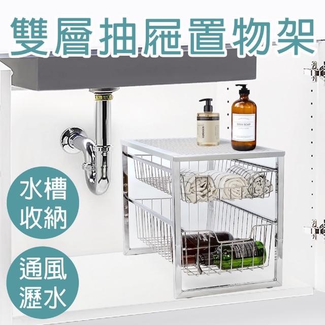 【CAXXA】廚房浴室水槽下抽屜式收納架置物架(水槽下收納架/廚房置物架/抽屜式置物架)/