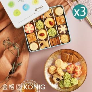 【金格食品】香榭午茶綜合小餅禮盒3盒組(曲奇餅免運/附紙袋)