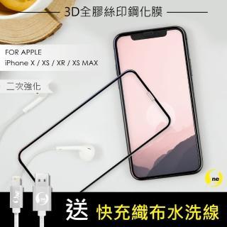 【o-one】APPLE iPhone X/XS 3D全膠鋼化玻璃保護貼(贈快充織布水洗線)