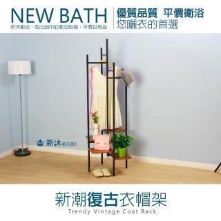 【新沐衛浴】新潮復古曬衣/掛衣架(鐵管+MDF層板)