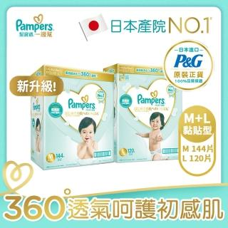 【幫寶適】一級幫 紙尿褲/尿布(M)144片+(L)120片