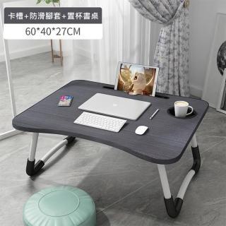 【Ashley House】超值2入-五色選擇#簡約攜帶式床上電腦桌/摺疊桌/和式桌(附 I Pad 卡槽設計/杯架)
