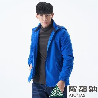 【ATUNAS 歐都納】男款天鵝絨保暖連帽外套(A1GA1903M亮藍/抗風/刷毛/抗靜電/抗潑水/風衣)