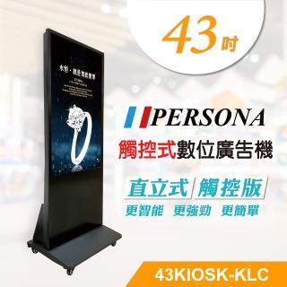 【PERSONA 鴻興】43型直立多點廣告機 43KIOSK-KTA(廣告機/電子看板/數位看板)