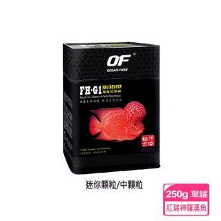 【新加坡仟湖】FH-G1 專業紅瑞神羅漢魚飼料250g 迷你顆粒/中顆粒(羅漢魚飼料)