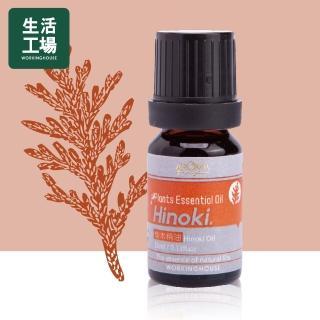 【生活工場】Plants檜木精油10ml