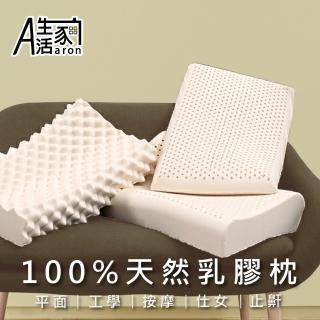 【Aaron艾倫生活家】平面基本型乳膠枕(三款任選/買一送一)