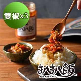 【扒扒飯】台灣獨家研發超下飯辣椒醬 3罐組(雙椒醬3)