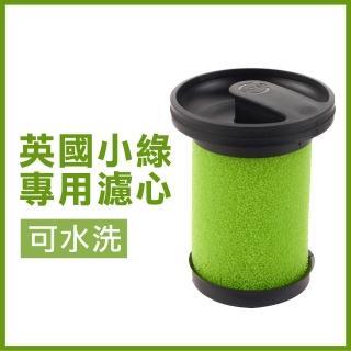 【Gtech 小綠】Multi Plus除蹣手持吸塵器專用濾網/濾心
