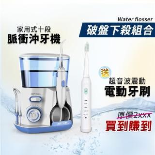 【家適帝】牙齒保健-專業十段高壓脈衝沖牙機(送充電式防水超音波電動牙刷)