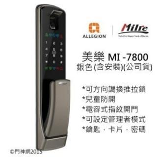 【美樂Milre】MI-7800 銀色 含安裝 推拉式四合一指紋電子鎖