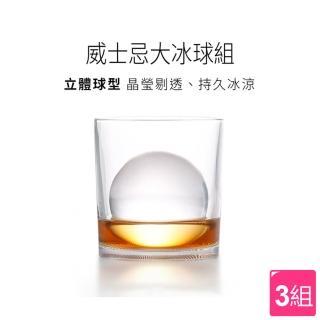 【生活King】威士忌大冰球(3組入)