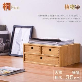 【桐趣】風雅硯實木三抽文件櫃-桌上型(文件櫃)