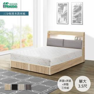【IHouse】宮崎 燈光插座床頭、基本款床底、舒柔硬床 三件組(單大3.5尺)