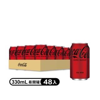 【可口可樂】零卡 易開罐330ML-24入x2箱(共48入)