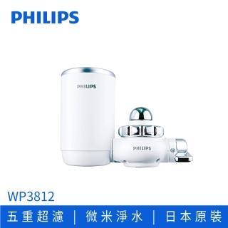 【Philips 飛利浦】日本原裝 超濾龍頭型淨水器(WP3812)1機+5芯