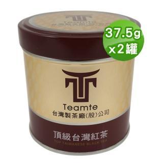 【TEAMTE】台灣頂級阿里山高山紅茶2件組(台灣頂級紅茶-瑰寶)