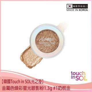 【韓國Touch in SOL光之瀅】金屬色煥彩星光眼影粉1.3g #1奶桃金